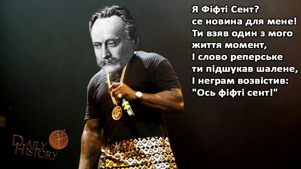 "Результат пошуку зображень за запитом ""Іван Франко репер"""