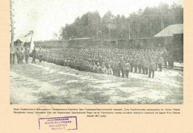 """""""Правий сектор 1917-го"""". Як полк Полуботка став радикальною силою революції"""