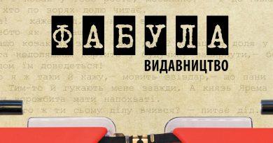 Автографи Андруховича, нейрокопірайтинг, антиутопія. Події видавництва Фабула на Book Forum Lviv