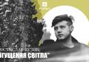 Ростислав Кузик. «Згущення світла»