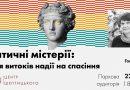 """Лекція Уляни Головач """"Античні містерії"""": біля витоків надії та спасіння"""