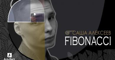 "Саша Алексеев. ""Fibonacci"""