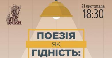 Поезія як Гідність: Ігор Калинець,Ірина Старовойт,Назар Данчишин на одній сцені