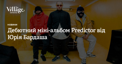 Слухайте дебютний альбом екс-учасника «Грибів» Юрія Бардаша