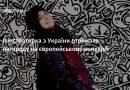 Ілюстраторка з України перемогла на європейському конкурсі