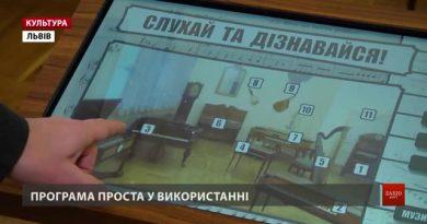Відтворити арфу дотиком: у Львові відкрили інтерактивну виставку музичних інструментів