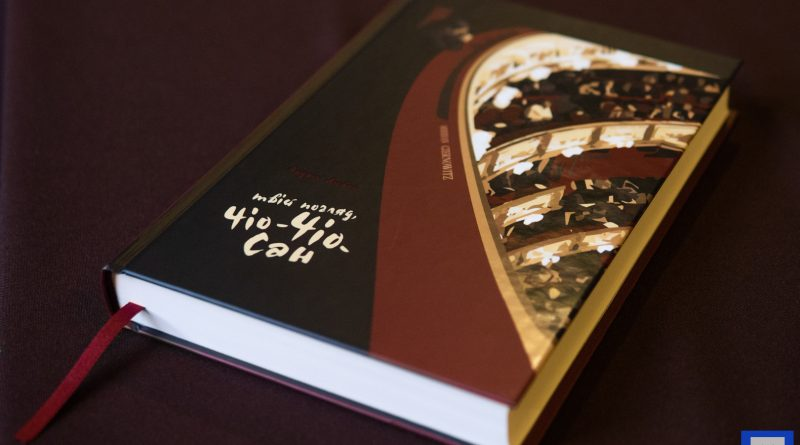 Роман «Твій погляд, Чіо-Чіо-сан» Андрія Любки: напруга й актуальність