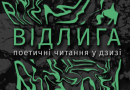 """Відлига: хто читатиме свою поезію 14 березня у артцентрі """"Дзиґа"""""""